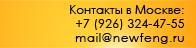 контакты для консультаций по фен шуй (фэн-шуй)